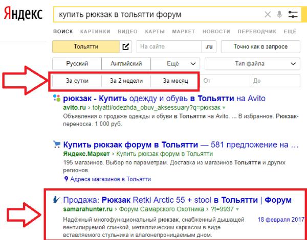 Поиск форумов в Яндексе