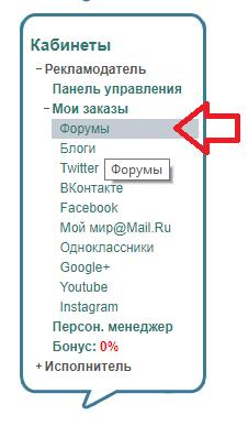 Кабинет рекламодателя на Форумке