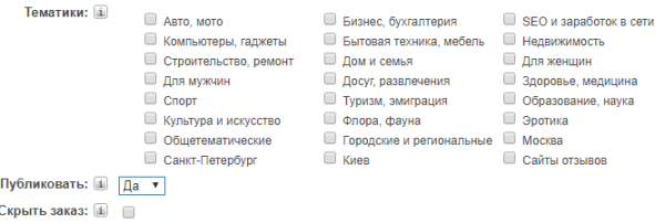 Укажите тематику форумов для поиска