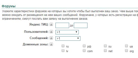Фильтрация форумов