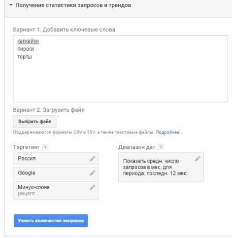 Планировщик слов от Гугла