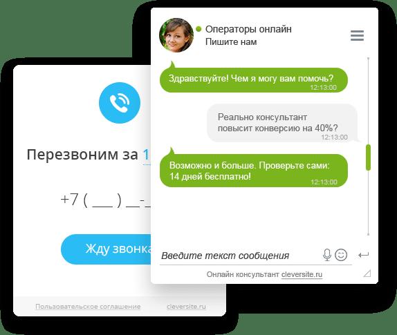 Виджет консультанта