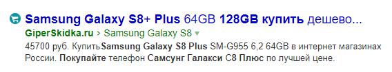 Настройка микроразметки в Яндексе