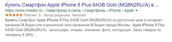 Настройка микроразметки в Гугле