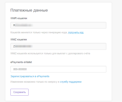 Ввод платежных данных в ad1.ru