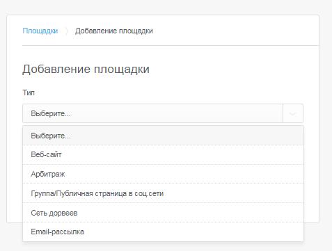 Типы площадок в ad1.ru