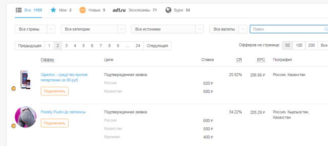 Выбор офферов в ad1.ru