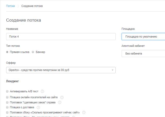 Настройки оффера в ad1.ru