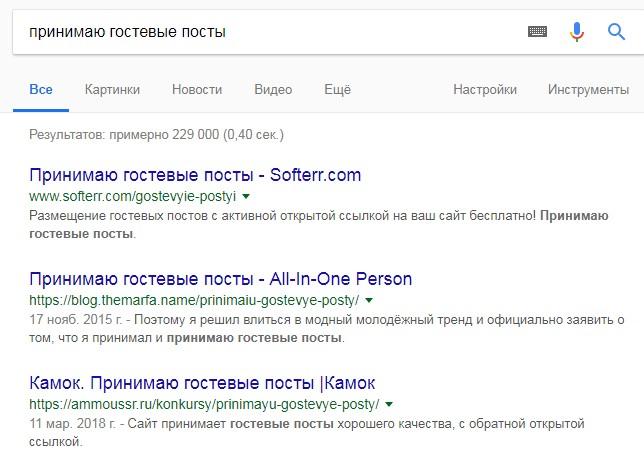 Запрос в гугл - принимаю гостевые посты