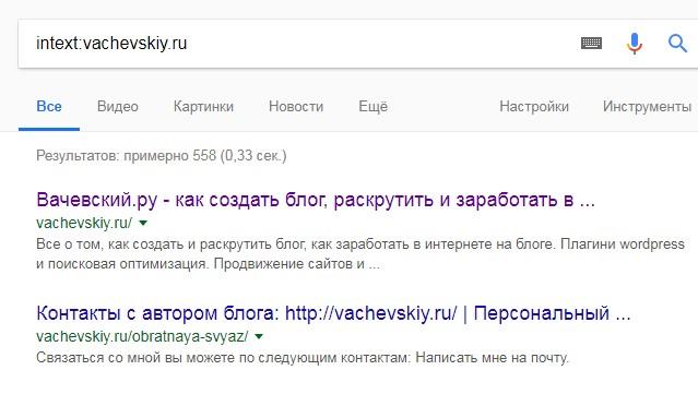 Поиск ссылок на свой сайт в гугл