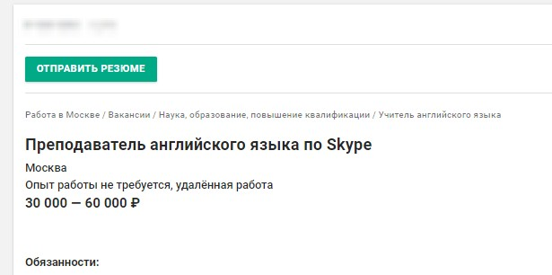Преподаватель английского языка по Skype