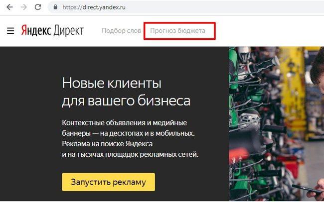 Яндекс Директ главная страница