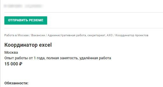 Координатор Exel