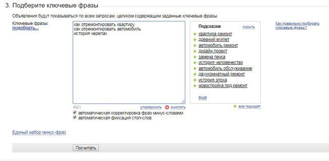 Подбор тематики в Яндекс Директ